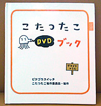 kotatsutako.jpg