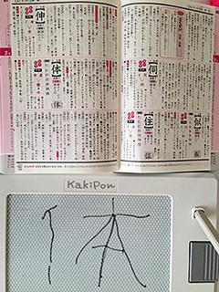 kanji_4sai.jpg